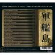 Dr. Schmidt - Gunkanjima (Maschinen Musik) CD backside